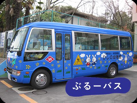 ぶるーバス