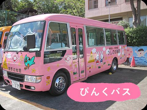 ぴんくバス