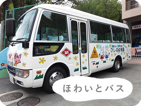 ほわいとバス