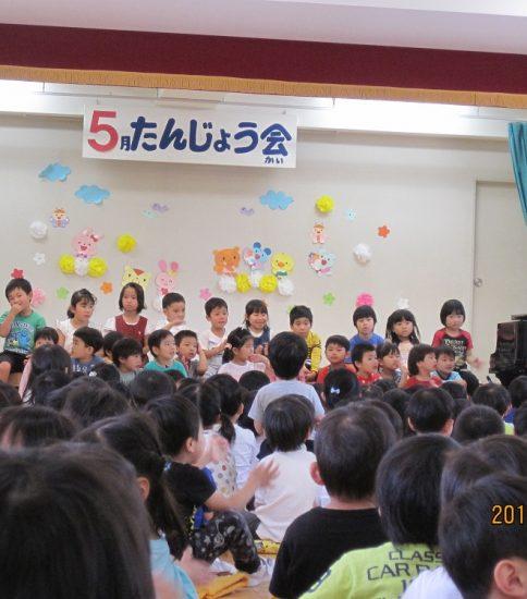 5月生まれの誕生会
